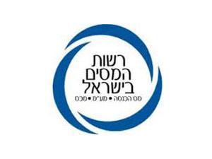 רשות המיסים בישראל